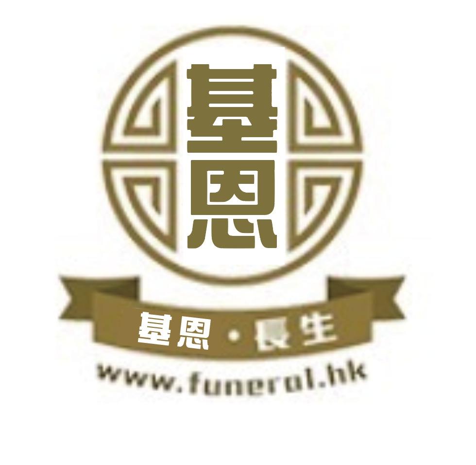 香港基因長生